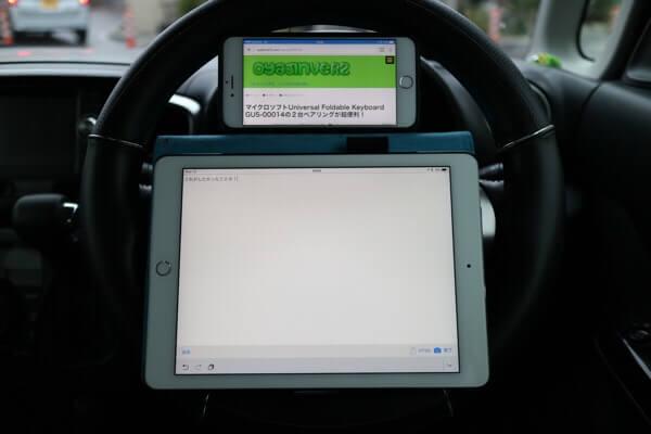 車内でのiPhone6sPlus・9.7インチiPadPro利用が快適すぎる!