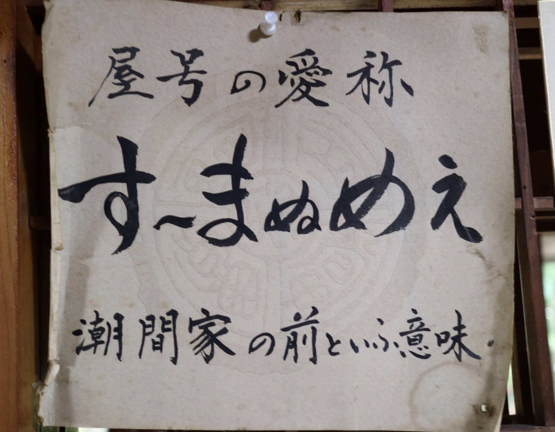 【那覇市】沖縄そば、といえば「すーまぬめぇ」のスペシャルそばがオススメ!