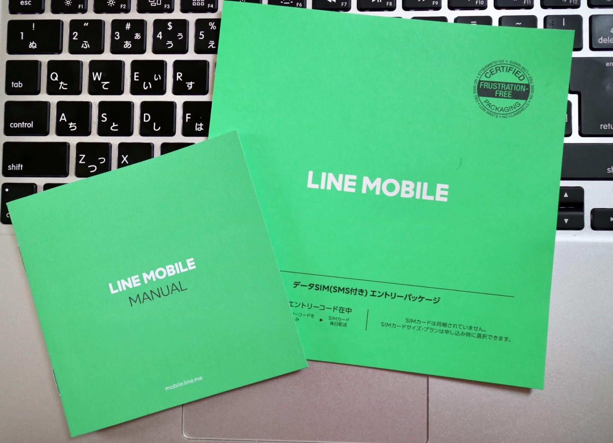 【通信費の節約】メイン端末のiPhoneをLINEモバイル音声通話SIMにしましたよ
