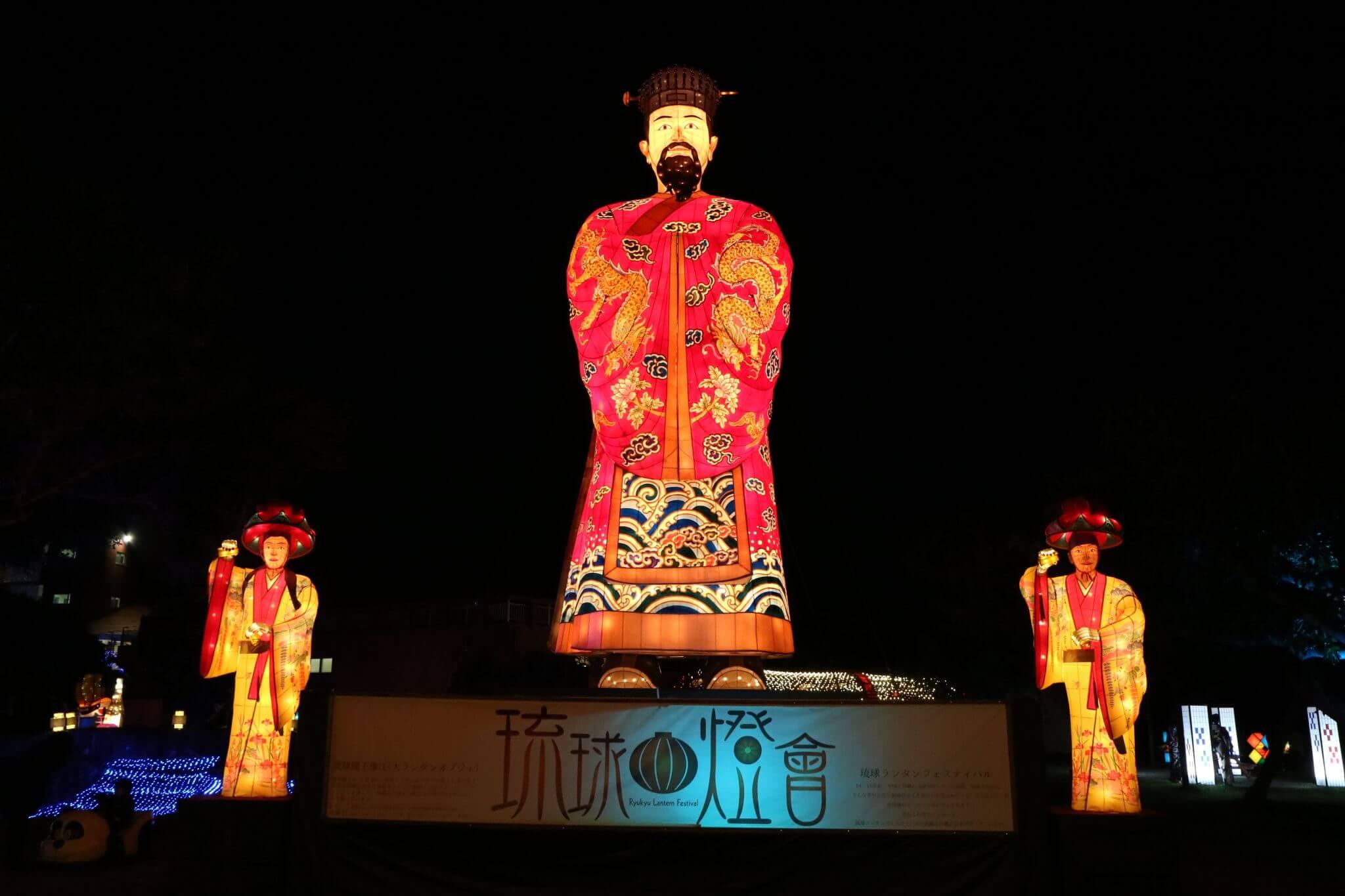 読谷「琉球ランタンフェスティバル」に行ってきました