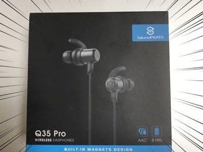 「SoundPEATS Q35 Pro レビュー」フィット感抜群! Bluetoothイヤホン