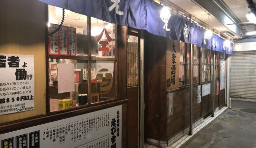 【栄町】エビ専門酒場の「えびす屋」エビのみ、安い・珍味あり、ちょい飲みに最高!