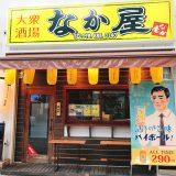 【鳥堀町】魚にこだわった、価格も安い「なか屋」女子会にピッタリのお店