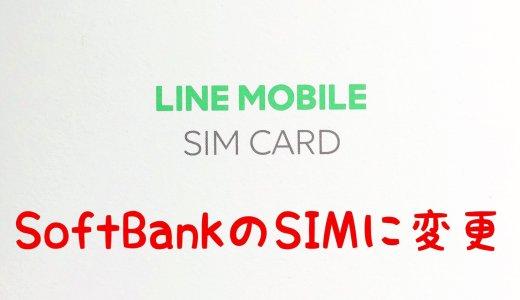 LINEモバイル(格安SIM)・ドコモSIMから「ソフトバンクSIM」へ変更、快適になりました!