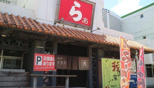 【中城村】つけ麺で有名な「我流家(がりゅうや)」つけダレ2種類・野菜が多めでオススメ!