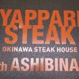 【豊見城市】あしびなーにある「やっぱりステーキ」がショッピングがてらコスパ高くてオススメ!