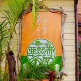 【沖縄・本部町】亜熱帯茶屋、絶景オーシャンビューでアジアン料理を目と味で楽しむカフェ